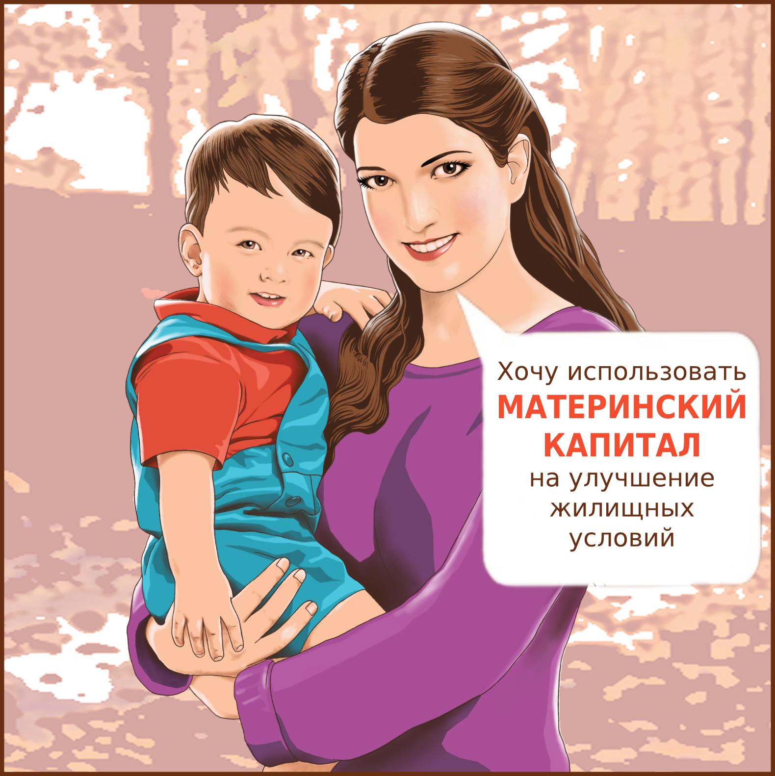 Заявка на получение займа под материнский (семейный) капитал